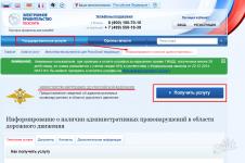 Мади штрафы проверка онлайн